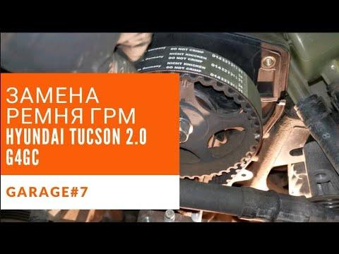 HYUNDAI TUCSON 2.0 2008 ЗАМЕНА РЕМНЯ ГРМ