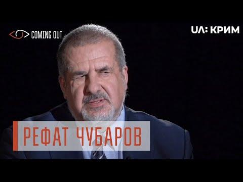 Coming out з Ларисою Волошиною. Рефат Чубаров