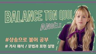 [샹송으로 불어배우기] Angèle - Balance ton quoi