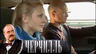 Черчилль. Греческая трагедия. 2 серия (2009). Детектив @ Русские сериалы