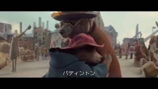 『パディントン2』特別映像