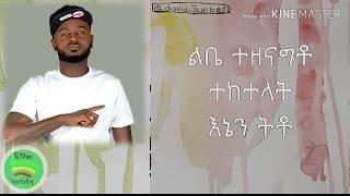 new oromo music 2019 full this week - मुफ्त ऑनलाइन
