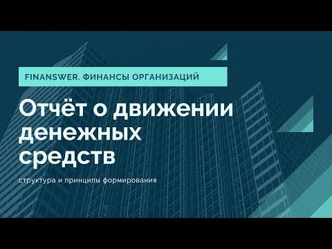 Отчёт о движении денежных средств