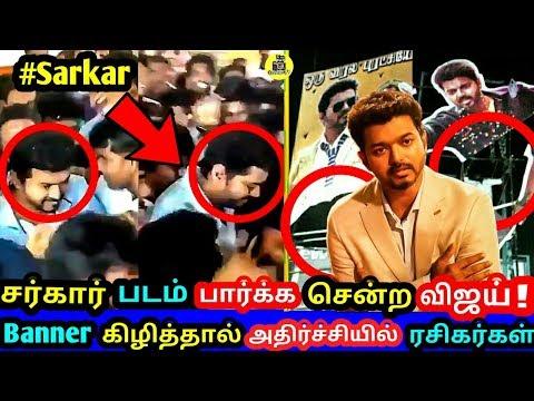Download SARKAR படம் பார்க்க சென்ற விஜய் ! Banner கிழித்தால் அதிர்ச்சியில் ரசிகர்கள் ! Sarkar Issue ! Vijay HD Mp4 3GP Video and MP3