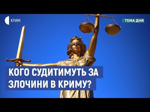Кого судитимуть за злочини в Криму? | Володимир Василенко | Тема дня