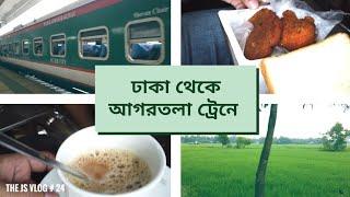 ঢাকা থেকে আগরতলা ট্রেনে   Dhaka To Agartala By Train   The JS Vlog # 24