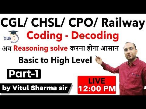 CGL/CHSL/CPO/Railway || coding decoding Reasoning Class || Set 1 || By Vitul Sharma Sir || Study IQ