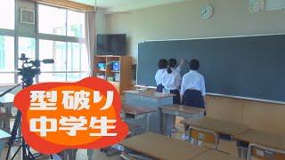 守山市の中学生たちが面白い【型破り中学生】