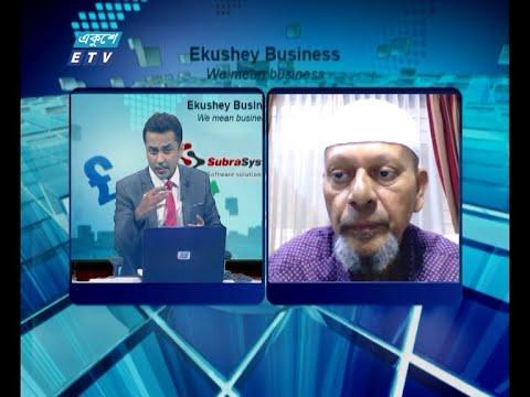 Ekushey Business || একুশে বিজনেস || 13 June 2021 || ETV Business