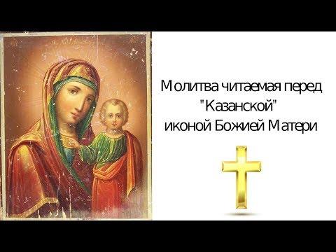Молитва о помощи Казанской Божьей Матери