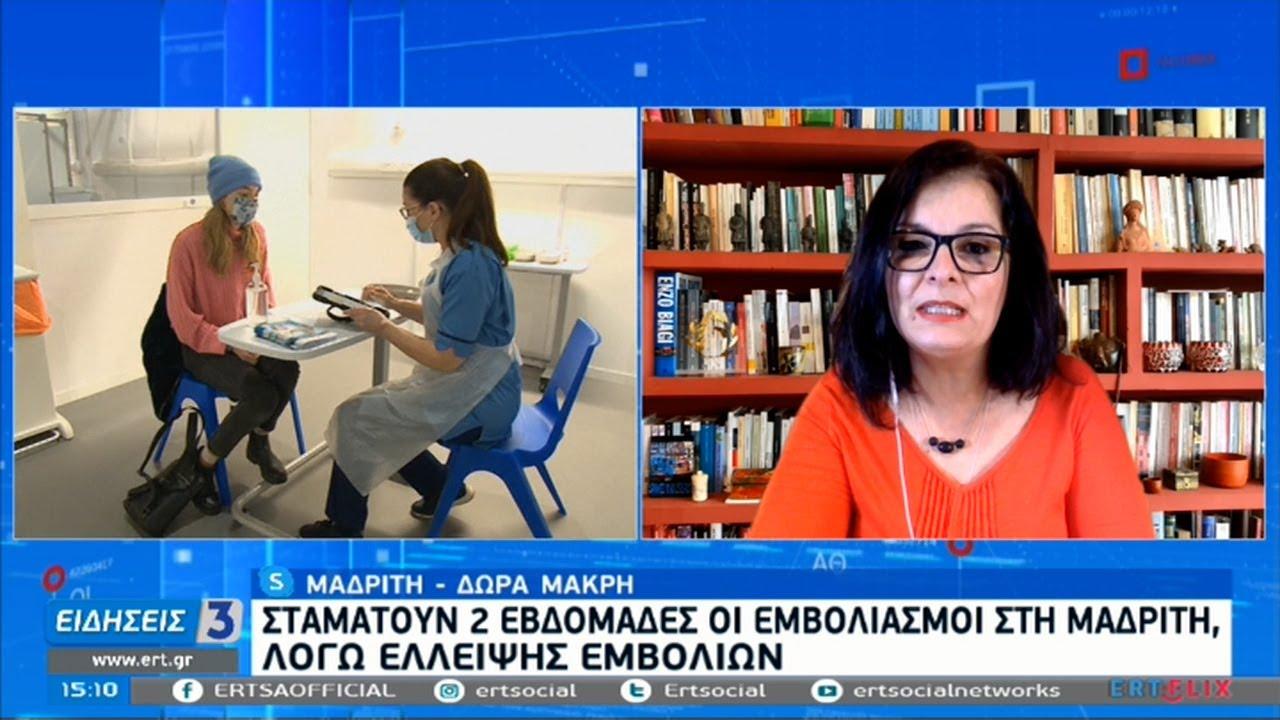 Η Μαδρίτη σταματά τους εμβολιασμούς για δύο εβδομάδες – «Λίγες δόσεις απομένουν» | 27/01/2021 | ΕΡΤ