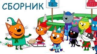 Три Кота | Сборник лучших серий | Мультфильмы для детей 😆😜😱