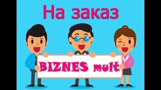 💡Хотите заказать рекламный 🔊мультипликационный бизнес ролик? Вы можете сделать это у нас🔔!
