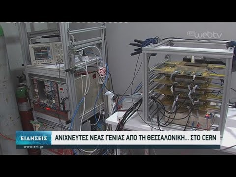 Ανιχνευτές Νέας Γενιάς από τη Θεσσαλονίκη….στο CERN | 14/01/2020 | ΕΡΤ