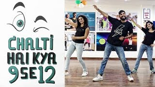 Chalti Hai Kya 9 Se 12 - Judwaa 2 Zumba Dance Fitness Choreography | Bollywood Workout