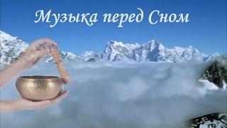 ~Музыка для глубокого РАССЛАБЛЕНИЯ и восстановления СНА~