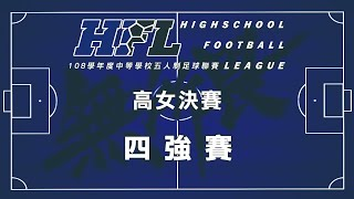 108學年度中等學校五人制足球聯賽  女子組  四強賽 第二場