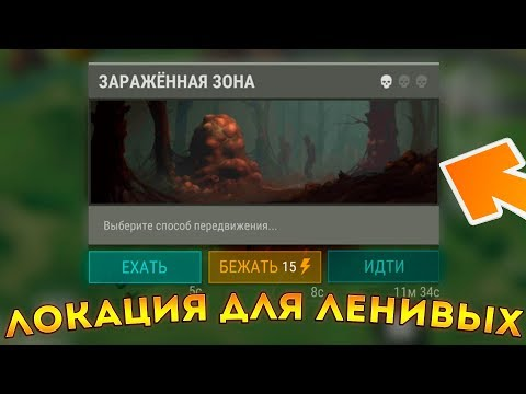СКАЧАЛ ОБНОВЛЕНИЕ 1.14.3  | Лагерь БАРКЕРА | Last Day on Earth: Survival