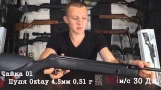 Пневматическая винтовка Чайка 12 от компании CO2 - магазин оружия без разрешения - видео 2
