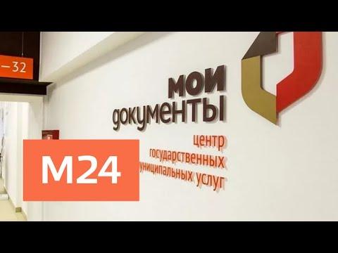 Все офисы МФЦ начали оформление пластиковых полисов ОМС - Москва 24