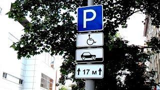 Смотреть онлайн Что будет, если оставить авто на месте для инвалидов