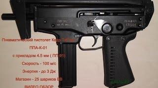 Пневматический пистолет Кедр Тирэкс ППА-К-01 с прикладом 4.5 мм от компании ИП Лобацевич Ю. Л. - видео