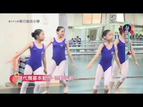 篤行國小舞蹈教育通識影片-認識現代舞