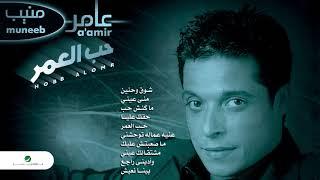 Amir Muneeb ... Eneih Amala Tuwhashne | عامر منيب ... عنيه عماله توحشني تحميل MP3