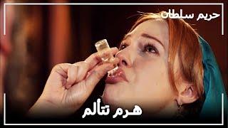 السلطانة هرم تريد التفريط في روحها -  حريم السلطان الحلقة 57