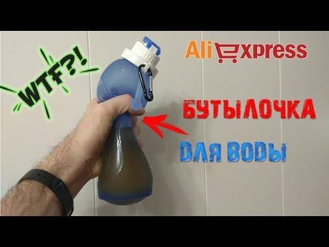 Прикольная силиконовая бутылка для воды