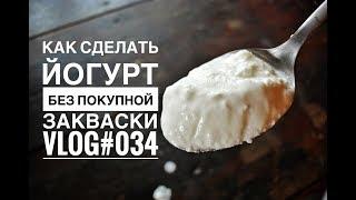 Простой рецепт домашнего йогурта