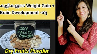 Dry Fruits Powder for Babies | Weight Gaining Food for Babies | Malayalam