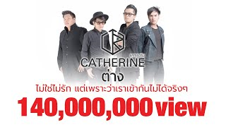 ต่าง - CATHERINE [Official Lyrics]