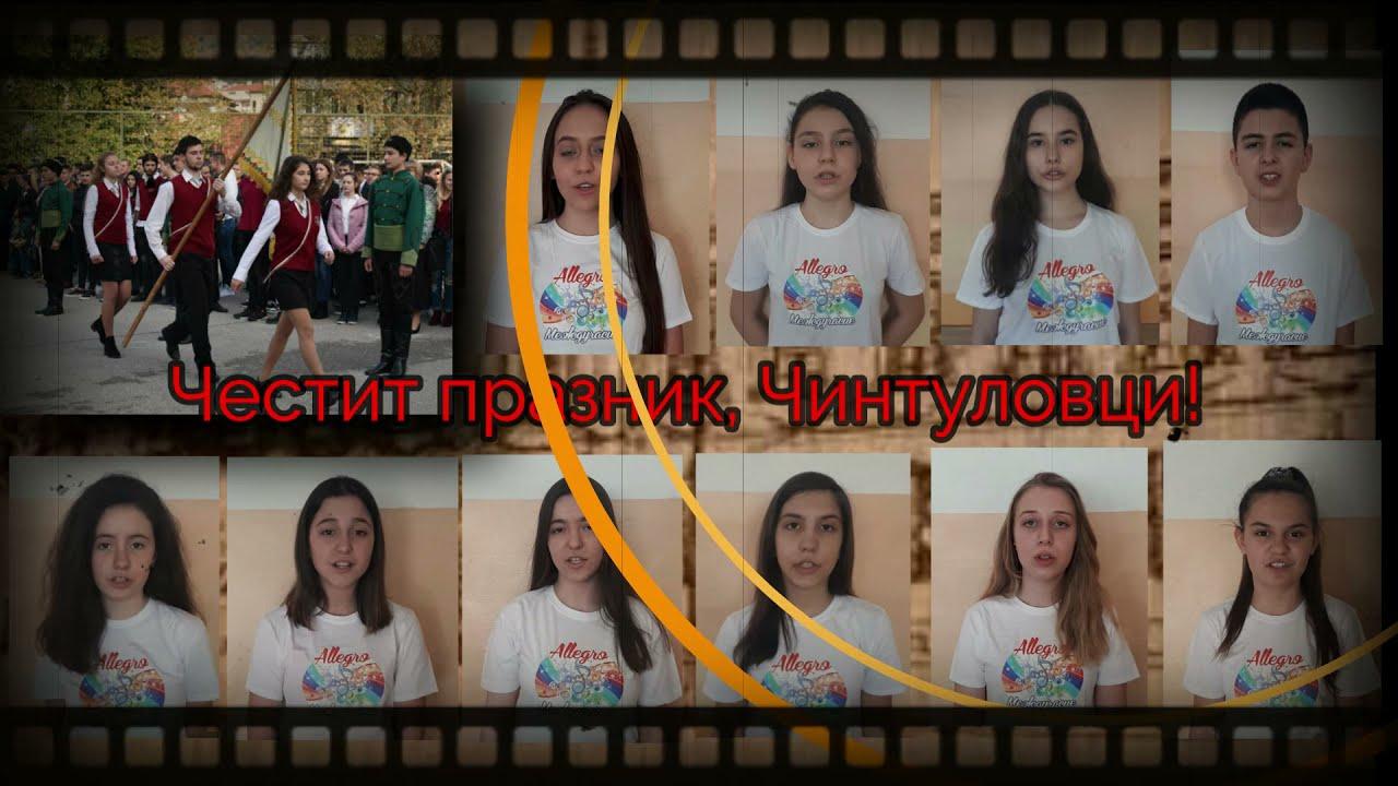 """ППМГ ТВ Сливен - Видео - Химн на ППМГ """"Добри Чинтулов"""" - гр. Сливен"""