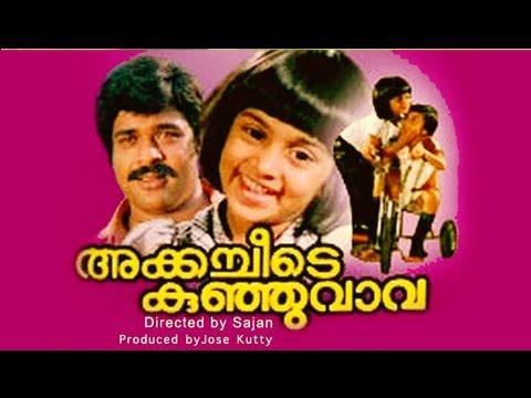 malayalam full movie | Akkacheede Kunjuvava Malayalam latest Movie | 2014 upload