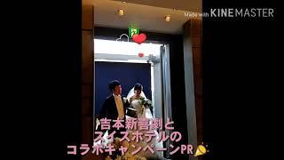 吉本新喜劇🎵吉田裕さん❤真希ちゃん記者会見へ📣