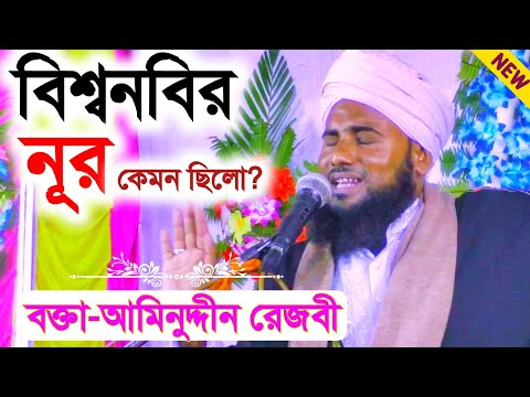 নবীর নূর কেমন ছিলো! মাওঃ আমিনুদ্দীন রেজবী | Maulana Aminuddin Rejbi Bangla New waz Mahfil India