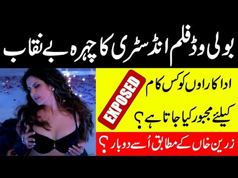 Zareen khan`s Untold Story about Casting Couch | A Director Kiss Me | Zareen khan | People Feeling