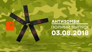 Антизомби - ДАЙДЖЕСТ - 03.08.2018