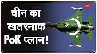 India China Tension: China's dangerous 'PoK plan' against India Watch the video to know how China wants India to engage in two-front war  युद्ध में भारत को ऐसे उलझाना चाहता है चीन, सामने आया PoK एंगल जानने के लिए वीडियो देखें कि कैसे भारती के खिलाफ चीन बना रहा PoK वाला प्लान।  #IndiaVsChina #PoK #ZeeNews  About Channel:  ज़ी न्यूज़ देश का सबसे भरोसेमंद हिंदी न्यूज़ चैनल है। जो 24 घंटे लगातार भारत और दुनिया से जुड़ी हर ब्रेकिंग न्यूज़, नवीनतम समाचार, राजनीति, मनोरंजन और खेल से जुड़ी खबरे आपके लिए लेकर आता है। इसलिए बने रहें ज़ी न्यूज़ के साथ और सब्सक्राइब करें |   Zee News is India's most trusted Hindi News Channel with 24 hour coverage. Zee News covers Breaking news, Latest news, Politics, Entertainment and Sports from India & World. ------------------------------------------------------------------------------------------------------------- Download our mobile app: http://tiny.cc/c41vhz Subscribe to our channel: http://tiny.cc/ed2vhz Watch Live TV : https://zeenews.india.com/live-tv  Subscribe to our other network channels: Zee Business: https://goo.gl/fulFdi WION: http://tiny.cc/iq1vhz Daily News and Analysis: https://goo.gl/B8eVsD Follow us on Google news- https://bit.ly/2FGWI01 ------------------------------------------------------------------------------------------------------------- You can also visit our website at: http://zeenews.india.com/ Like us on Facebook: https://www.facebook.com/ZeeNews Follow us on Twitter: https://twitter.com/ZeeNews  Follow us on Google News for latest updates:  Zee News:- https://bit.ly/2Ac5G60 Zee Bussiness:- https://bit.ly/36vI2xa DNA India:- https://bit.ly/2ZDuLRY WION: https://bit.ly/3gnDb5J Zee News App : https://bit.ly/ZeeNewsApps