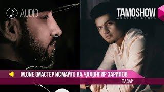 Мастер Исмаил ва Чахонгир Зарипов - Падар (Клипхои Точики 2019)