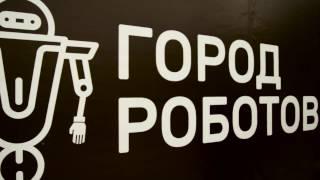 """Обзор интерактивной выставки """"Город Роботов"""""""