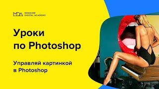 Уроки Photoshop. Работа с фото. [Moscow Digital Academy]