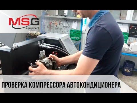 Проверка снятого компрессора автокондиционера с Ford Focus на стенде MS111