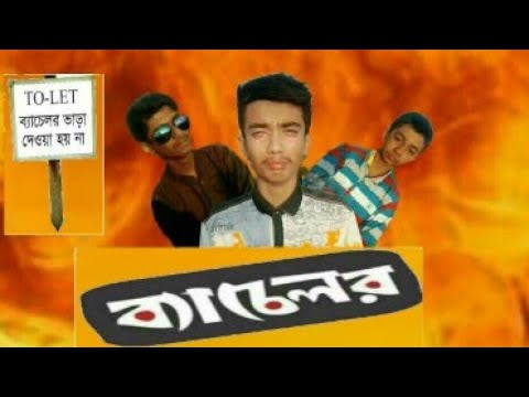 বাচেলর জীবন FUNNY VIDEO. RM KA FUN.