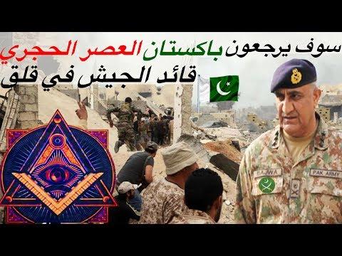 سوف يرجعون باكستان العصر الحجري! قائد الجيش في قلق