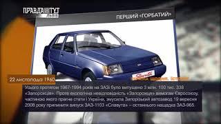 Україна щодня. Історія – 22 листопада