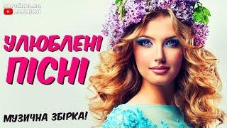 Українські пісні. Українська музика - Збірка пісень. Кращі сучасні пісні.