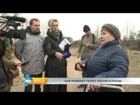 Новости Псков 18.04.2017 # Проверка уборки свалок