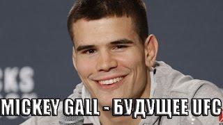 МИККИ ГАЛЛ - БУДУЩЕЕ UFC ?